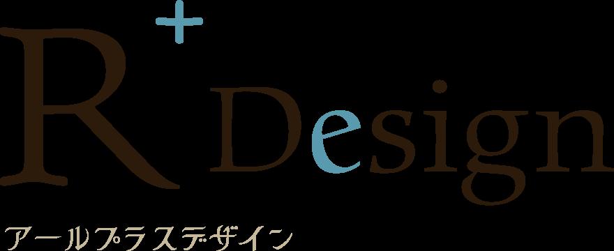 アールプラスデザイン